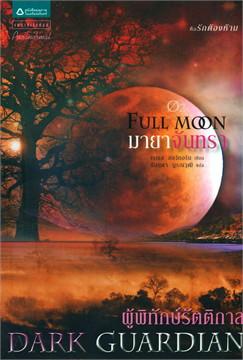 ชุด ผู้พิทักษ์รัตติกาล เล่ม 2 ตอน มายาจันทรา (Full Moon)