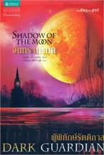 ชุด ผู้พิทักษ์รัตติกาล เล่ม 4 ตอน จันทรานิรมิต (Shadow of the Moon)