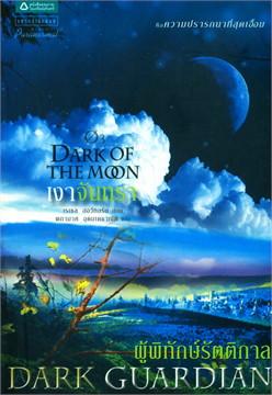 ชุด ผู้พิทักษ์รัตติกาล เล่ม 3 ตอน เงาจันทรา (Dark of the Moon)