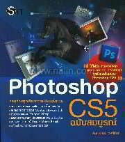 Photoshop CS5 ฉบับสมบูรณ์