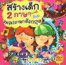 สร้างเด็ก 2 ภาษาด้วยเพลงภาษาอังกฤษ