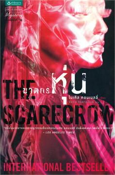 ฆาตกรหุ่น (The Scarecrow)