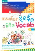 ขนมต็อกสุดจี๊ดพิชิต Vocab ล.2