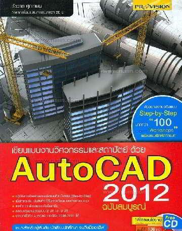 เขียนแบบงานวิศวกรรมและสถาปัตย์ด้วย AutoC