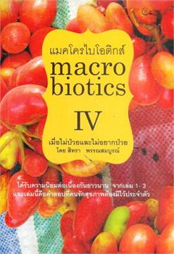 แมคโครไบโอติกส์ 4 เมื่อไม่ป่วยและไม่อยากป่วย