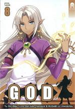 GOD Vol.8