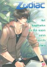 Art Sagittarius รัก(ไม่)หลอกอยากบอกว่าเลิฟยู