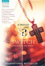 ฆาตกรรมสลับรัก (The Switch)