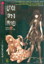 Alice's Apple เกม ลวง ตาย 1
