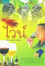 ไวน์ (ปรับปรุง)