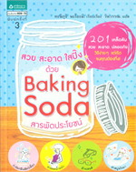 สวย สะอาด ใสปิ๊ง ด้วย Baking Soda สารพัดประโยชน์