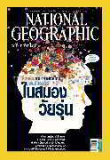 NATIONAL GEOGRAPHIC ฉ.123 (ต.ค.54)
