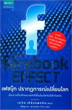 The facebook effect เฟซบุ๊กปรากฎการณ์เปลี่ยนโลก