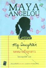 Letter to my daughter หรือ จดหมายถึงลูกสาว