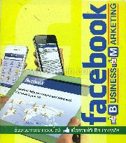 Facebook For Business and Marketing
