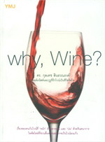 Why, WINE?