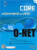 CORE O-NET คณิตศาสตร์ ม.ปลาย