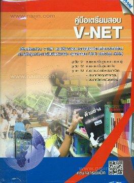 คู่มือเตรียมสอบ V-NET