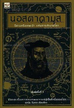 นอสตาดามุส ปีศาจหรือเทพเจ้า แห่งการทำนาย
