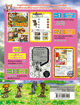 Maple Story English Thief Series ศึกชิงอาวุธในตำนาน เล่ม 1