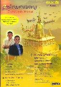 ฤกษ์งามยามมงคล ลือชาประการศิต 2555