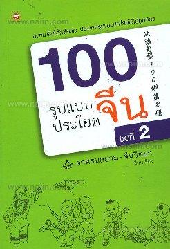100 รูปแบบประโยคจีน ชุดที่ 2