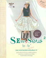 Sew, Sew 2