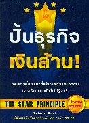 ปั้นธุรกิจเงินล้าน! (The Star Principle)