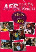 AFS ภารกิจพิชิตฝัน
