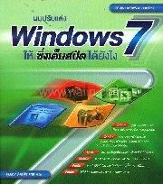 ผมปรับแต่ง Windows 7 ให้ซิ่งเต็มสปีดได้ย