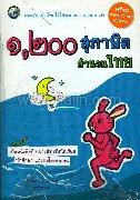 1,200 สุภาษิตสำนวนไทย