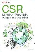 CSR Mission Possible ภารกิจ CSR องค์กรธุ