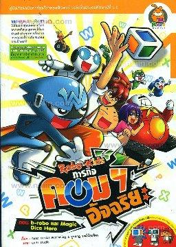Robo-Kids ภารกิจคอมฯ อัจฉริยะ 1 ตอน b-roboฯ