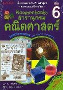 Nanmeebooks สารานุกรม คณิตศาสตร์ เล่ม 6