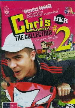 Chris Delivery The Collection