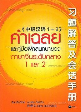 คำเฉลยและคู่มือฝึกสนทนาของภาษาจีน