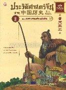 ประวัติศาสตร์จีน ล.2 ต.มหาราชแห่งแผ่นดิน