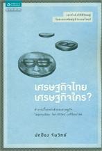 เศรษฐกิจไทย เศรษฐกิจใคร?