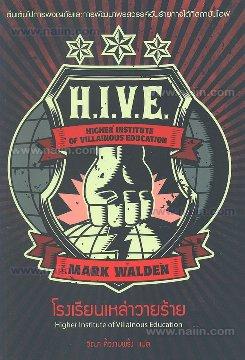 HIVE 1 ตอน โรงเรียนเหล่าวายร้าย