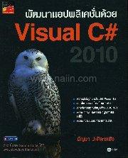 พัฒนาแอปพลิเคชั่นด้วย Visual C# 2010