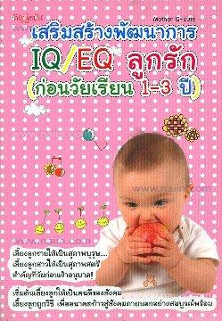 เสริมสร้างพัฒนาการ IQ/EQ ลูกรัก1-3 ปี)