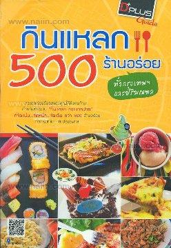 กินแหลก 500 ร้านอร่อย