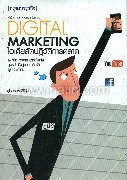 Digital Marketing ไอเดียลัดปฏิวัติ