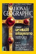 NATIONAL GEOGRAPHIC ฉ.124 (พ.ย.54)
