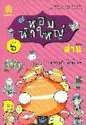 หอมหัวใหญ่ 6 ฉบับอ่าน