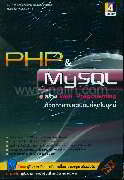 PHP&MYSQL for Web Programming สร้างWeb