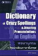 พจนานุกรมการออกเสียงภาษาอังกฤษ