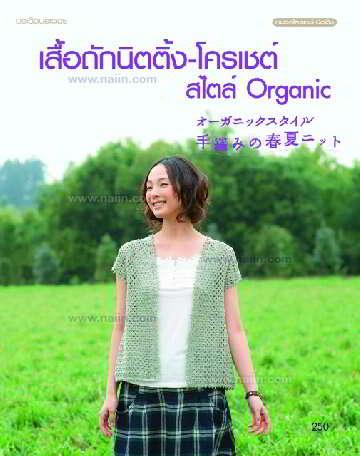 เสื้อถักนิตติ้ง-โครเชต์ สไตล์ Organic