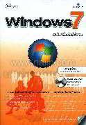 Windows 7 ฉบับเริ่มต้นใช้งาน