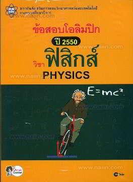 ข้อสอบโอลิมปิก ปี2550 วิชาฟิสิกส์